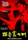 When Tae Kwon Do Strikes (DVD+R uncut)